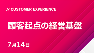 CX - 顧客起点の経営基盤