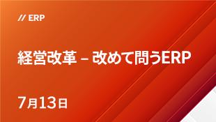 経営改革 - 改めて問うERP