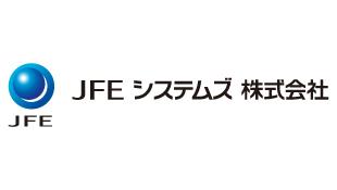 JFE システムズ株式会社