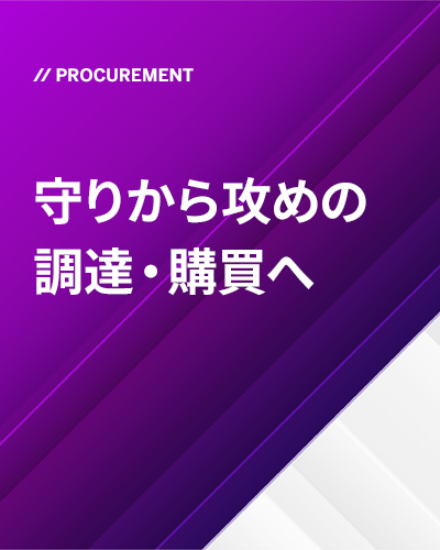 SAPPHIRE NOW Japan 2021 | 守りから攻めの調達・購買へ