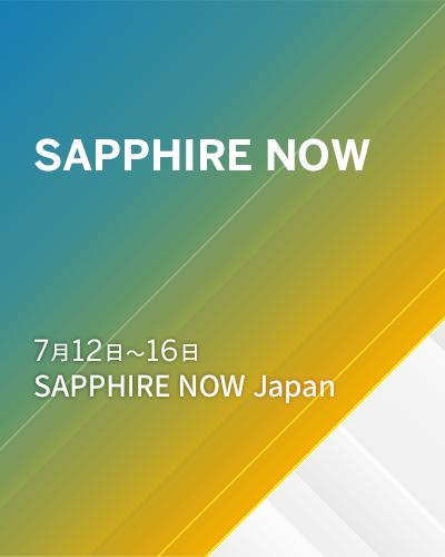 SAPPHIRE NOW Japan 2021
